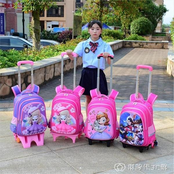 拉桿書包女孩 6-12周歲小學生書包女1-3-6年級爬樓梯六輪兩用書包 【全館免運】 YYJ