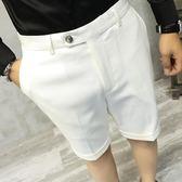 全館8折上折明天結束2018夏季男士修身短褲正韓休閒五分褲西褲正韓免燙百搭白色短褲潮