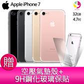 分期0利率 Apple iPhone 7 32GB 防水防塵IP67 4.7 吋智慧型手機【贈空壓氣墊殼*1+9H玻璃保貼*1】