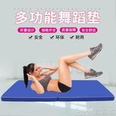 折疊海綿墊體操墊舞蹈仰臥起坐墊子空翻練功體育訓練學生兒童防滑 歌莉婭 YYJ