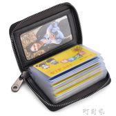 頭層牛皮男士卡包信用卡套大容量拉鍊卡夾女韓版多卡位卡片包 盯目家