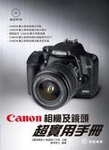 (二手書)Canon相機及鏡頭超實用手冊