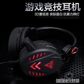 A2有線台式電腦網吧游戲吃雞耳機頭戴式電競耳麥帶話筒