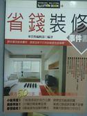 【書寶二手書T2/設計_PIU】省錢裝修事件書_麥浩斯編輯部