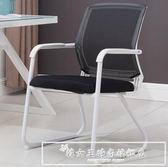 電腦椅家用辦公椅職員椅會議椅學生椅弓形網椅麻將椅子特價靠背椅igo『韓女王』