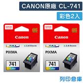 原廠墨水匣 CANON 2彩組 CL-741 /適用 CANON MG2170/MG3170/MG4170/MG3570/MX477/MX397
