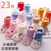 *蔓蒂小舖孕婦裝【M7206】*保暖針織厚棉造型反摺寶寶襪子