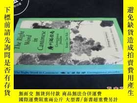 二手書博民逛書店the罕見right word in cantonese 廣州話