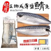 103元起【海肉管家-全省免運】3XL超大片薄鹽鮮嫩鯖魚X5片(180g±10%/片)
