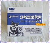【毛孩時代】8合1游離型葉黃素 犬貓適用(1盒30包)[寶寶小劇場]
