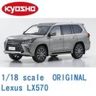 現貨 KYOSHO 京商 ORIGINAL 1/18scale Lexus LX570 鈦金灰 KS08955T