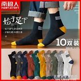南極人襪子男中筒襪純棉防臭透氣運動吸汗長襪高幫百搭春秋新款潮 名購新品