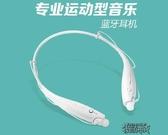 藍芽無線耳機後掛式運動型新潮無線耳機藍芽無線運動耳機