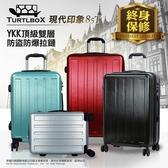 行李箱 20+25+29吋 三件組 TURTLBOX 特托堡斯 現代印象 霧面 防刮 頂級 YKK 防爆 拉鍊 雙排輪 85T