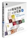 (二手書)學會專案管理的11堂課(增修版)