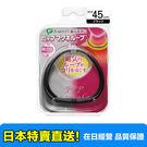 【海洋傳奇】日本 易利氣 磁力項圈 45cm 黑色 永久磁石 另售50cm【滿千日本空運免運】