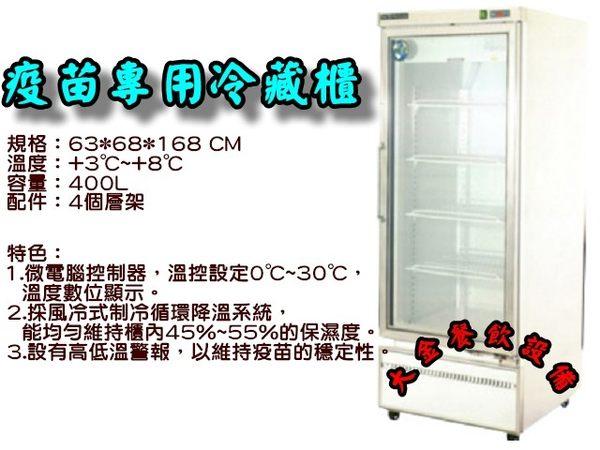 專業醫療用400公升疫苗冰箱/疫苗冷藏冰箱/冰箱/專業醫療冷藏冰箱/醫療冰箱/大金餐飲