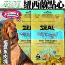 【培菓平價寵物網】ZEAL岦歐》紐西蘭點...