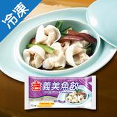 義美魚餃10入83g【愛買冷凍】