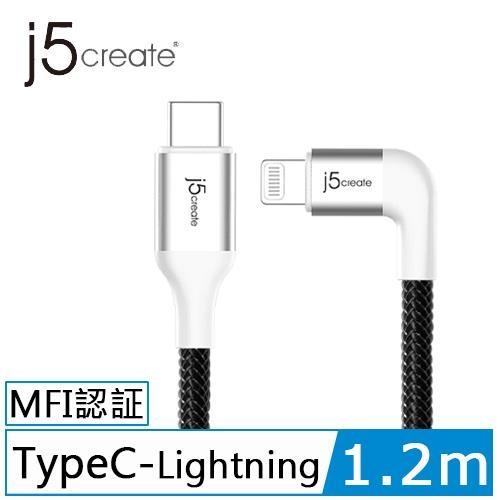 j5 Type-C 轉 Lightning L型充電傳輸線 1.2米 JALC15 星鑽銀