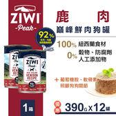 【SofyDOG】ZiwiPeak巔峰 92%鮮肉無穀狗主食罐-鹿肉(390g,一箱12罐)