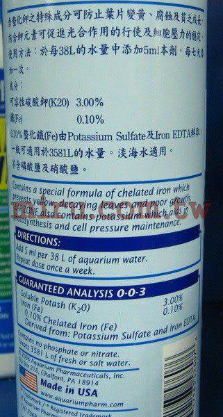 【西高地水族坊】美國魚博士API 水草速效葉肥(液肥)(120ml)