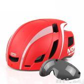磁吸風鏡頭盔自行車騎行頭盔男女一體成型山地公路安全帽裝備 「潔思米」 IGO