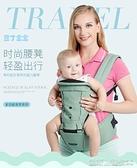 寶寶腰凳嬰兒揹帶背帶四季多功能通用前抱式輕便前後兩用坐凳抱娃神器【凱斯盾】