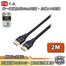 PX大通 HD2-2XC 真8K@60超高速HDMI 2.1線 通過全球HDMI/台灣ATC雙重認證【Sound Amazing】