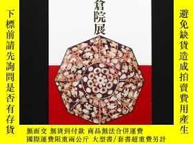 二手書博民逛書店「罕見」【正倉院展 1986 (Exhibition of Sh