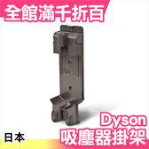 【小福部屋】日本 Dyson 戴森 吸塵器掛架 充電座 壁掛座 壁掛架 原廠 壁掛式 B款【新品上架】