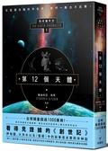 (二手書)第12個天體:地球編年史第一部
