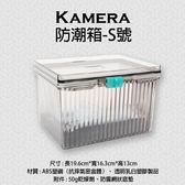 御彩數位@kamera S號 防潮箱 台灣製 相機 鏡頭 除濕 簡易型 免插電 攝影機 附贈乾燥劑 超強密封式