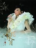 停看聽音響唱片】【CD】江蕙:2013鏡花水月演唱會Live 2CD