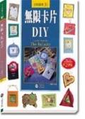 (二手書)無限卡片DIY