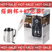 《搭贈鋼杯+奶泡器》Philips HD7762 / HD-7762 飛利浦 全自動美式咖啡機