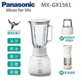 國際牌 PANASONIC 台灣松下。1.5公升 三合一果汁機/濾網/研磨杯《MX-GX1561》