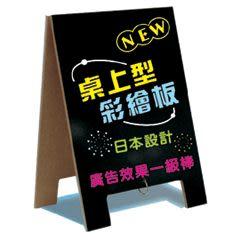 [奇奇文具]【成功 SUCCESS 繪板】01023 A4 桌上型雙面彩繪板