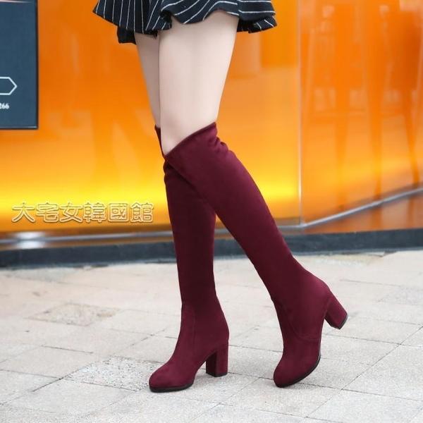 膝上靴女粗跟彈力靴過膝長靴子女高跟歐美春秋冬季瘦腿長筒靴高筒靴馬丁靴 快速出貨