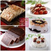 【紅豆食府】五福臨門組(心太軟+豆沙芋泥+紅棗核桃鬆糕+干貝蘿蔔糕+紅豆年糕)