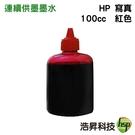 【寫真型填充墨水 紅色】HP 100CC  適用所有HP連續供墨系統印表機機型