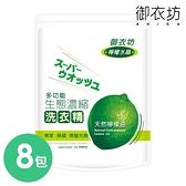 【御衣坊】多功能檸檬生態濃縮洗衣精2000ml補充包-8包入-箱購