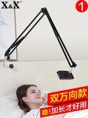 懶人支架床頭手機架手機桌面平板電腦ipad架子通用床上用神器 伊鞋本鋪