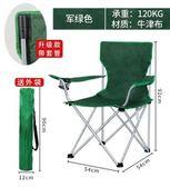 戶外折疊椅大號便攜椅釣魚椅野餐燒烤沙灘扶手椅靠背椅子休閒椅子 愛麗絲LX