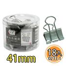【奇奇文具】手牌SDI 0233-1/0233T 銀色長尾夾 (41mm)