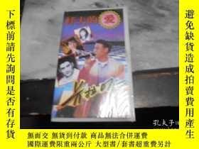 二手書博民逛書店縴夫的愛罕見卡拉OK 錄像帶Y3210