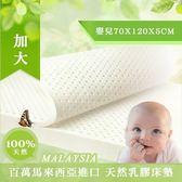 【BNS居家生活館】超Q彈~~100%馬來西亞天然嬰兒乳膠床墊 (70x120x5cm) / 床墊 嬰兒床墊(加大)