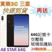 三星 A8 Star 手機 64G,送 64G記憶卡+空壓殼+玻璃保護貼,24期0利率,samsung