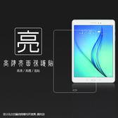 ◇亮面螢幕保護貼 SAMSUNG 三星 Galaxy Tab A 9.7吋 P555 (4G版)/P550 (WiFi版) 平板貼 亮貼 亮面貼