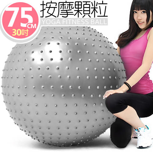 30吋按摩顆粒韻律球75cm瑜珈球抗力球彈力球.健身球彼拉提斯球復健球體操球大球操.運動用品推薦